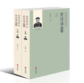 唐浩明评点:曾国潘家书(全二册)