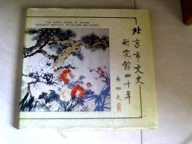 北京市文史研究馆四十年 【12开精装  1992年第一次印 】