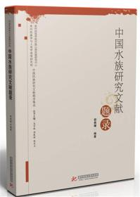 中国水族研究文献题录