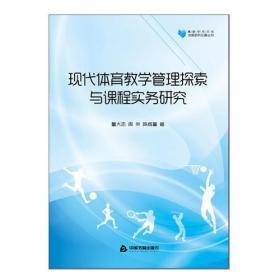 高校学术文库:现代体育教学管理探索与课程实务研究