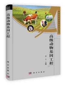 高级动物基因工程李宁科学出版社9787030328540