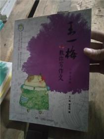 漂流屋作文:王一梅教你写作文(小学5年级)