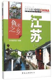 你不知道的中国 鱼米之乡 江苏(一)  A1XY