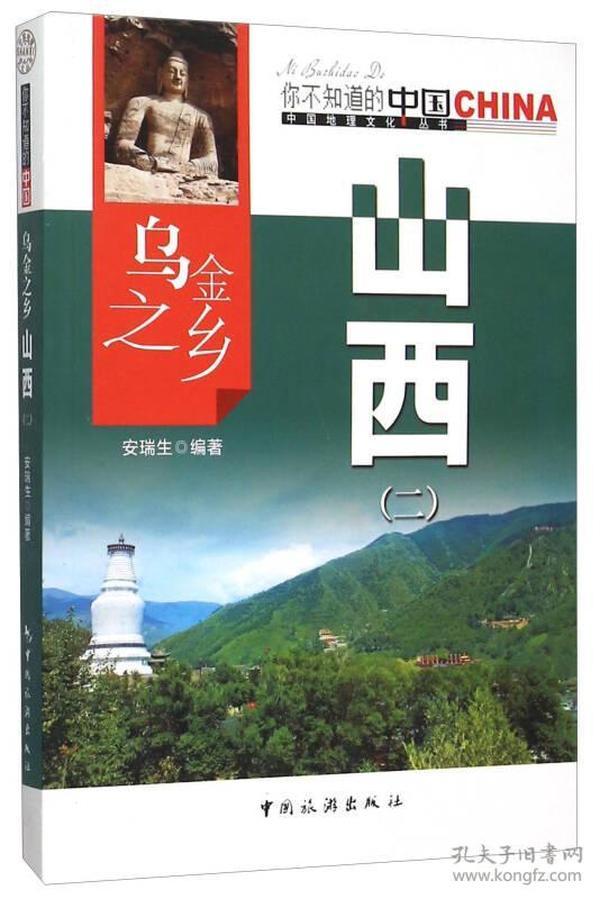 中国地理文化丛书:乌金之乡山西.(二)