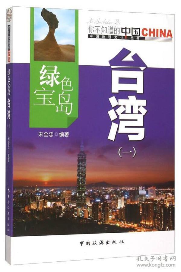 绿色宝岛台湾·1 【中国地理文化丛书】