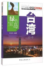 绿色宝岛台湾(一)