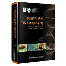 中国药用动物DNA条形码研究(中国中药资源大典)