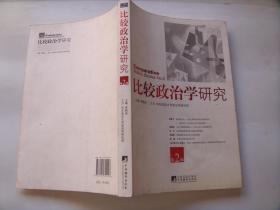 比较政治学研究(第2辑)2011年一版一印!