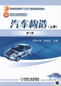 汽车构造(上册)第3版
