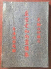 正版   虚云老和尚画传集 16开 【图文本】一版一印