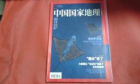 中国国家地理 2014 11