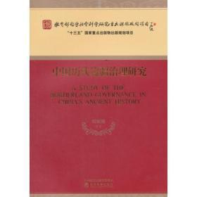 中国历代边疆治理研究