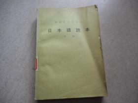 日本语読本(中级)【日文原版】