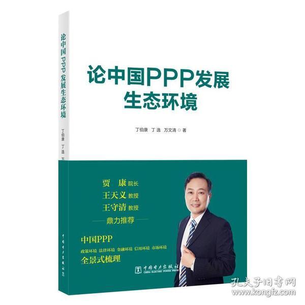 论中国PPP发展生态环境
