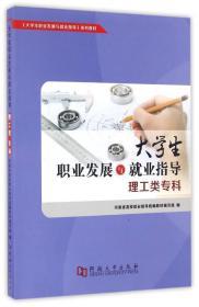 正版二手正版大学生职业发展与就业指导理工类专科河南大学出版社97875649有笔记