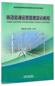 铁道交通运营管理实训教程
