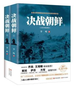 决战朝鲜-(全二册)-[白金珍藏插图版]