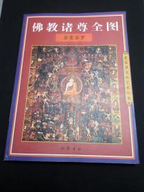 佛教诸尊全图.杂曼茶罗