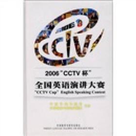 """2006""""CCTV杯""""全国英语演讲大赛"""