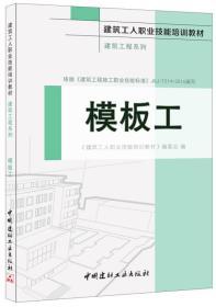 模板工·建筑工程系列·建筑工人职业技能培训教材