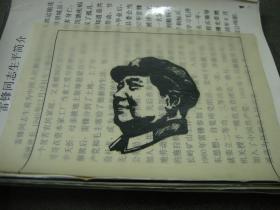 七八十年代关于雷锋同志生平照片及领导题词照片一组共36张