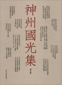 神州国光集(第5集)
