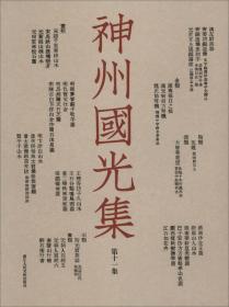 神州国光集(第11集)