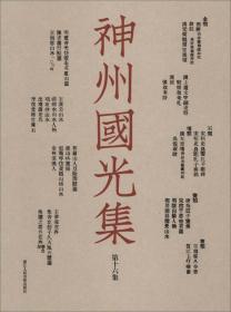 神州国光集(第16集)