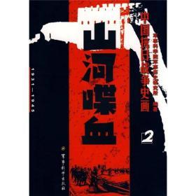 中国抗日战争史画2:山河喋血