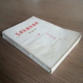 毛泽东著作选读(甲种本)上下 2册自合订