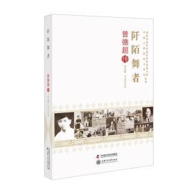 新书--老科学家学术成长资料采集工程丛书·中国工程院院士传记:阡陌舞者·曾德超传