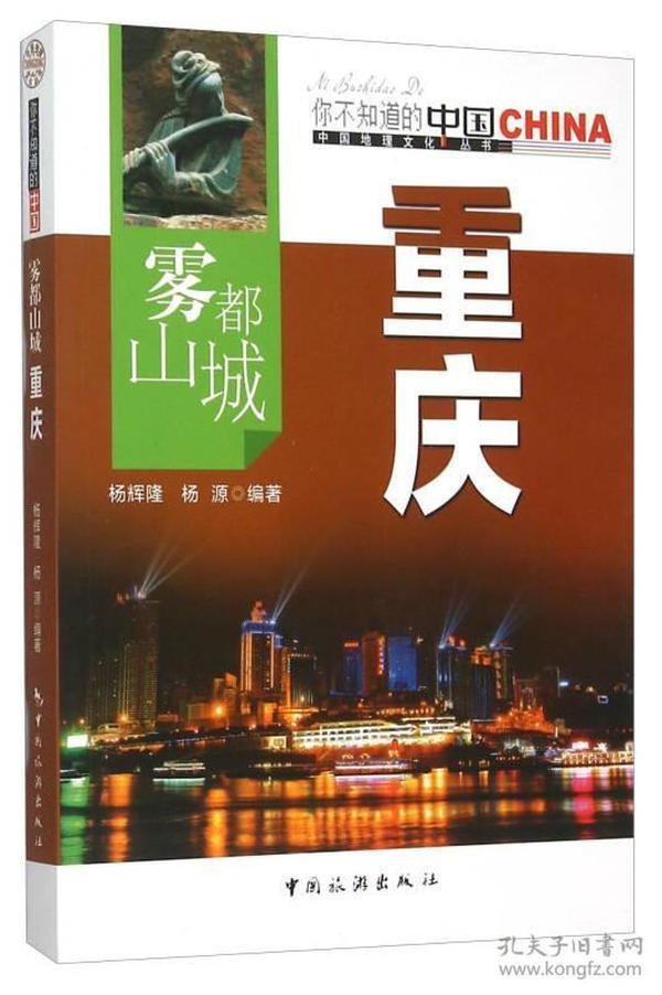 中国地理文化丛书:雾都山城-重庆