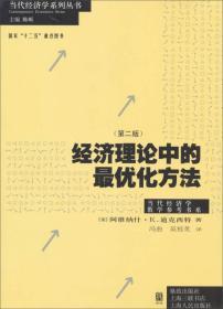 经济理论中的最优化方法(第2版)