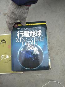 我的第一套百科全书 行星地球