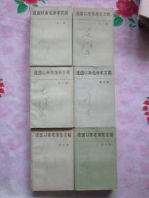 建国以来毛泽东文稿(第1--5册)