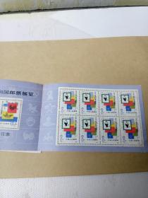 邮票:J63.(2-1),(2-2) (小本连体版)1981.日本 邮票