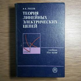 теория  линейных  электрических  цепей 线性电路理论