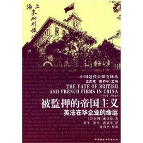 被监押的帝国主义:英法在华企业的命运