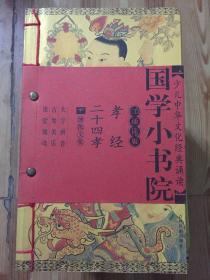 少儿中华文化经典诵读·国学小书院:孝经 二十四孝(注音版)线装本