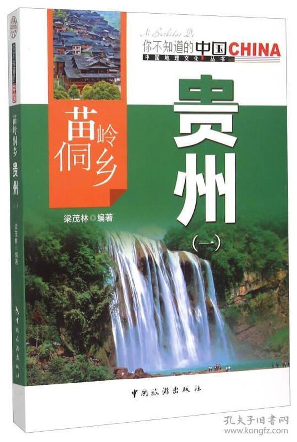 中国地理文化丛书:苗岭侗乡贵州(一)