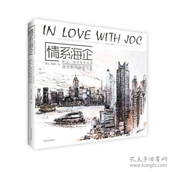 情系海企·钟山、海企转型实录:唐亮钢笔画速写集:transformation scenery of Zhong Shan and JOC Tang Liangs pen drawings sketch