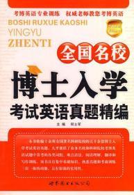 考博英语系列丛书:全国名校博士入学考试英语真题精编