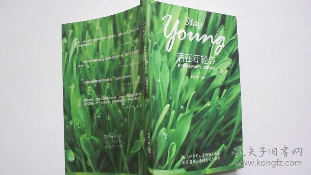 2009年版印-青青小树著《活在年轻态》(女性延缓衰老的常识、真理和方法)