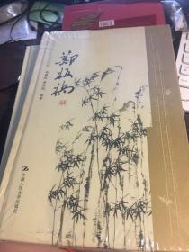 中国书画名家画语图解:郑板桥