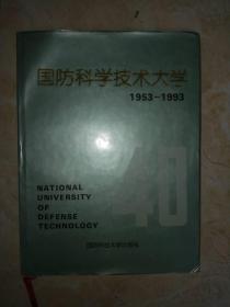 国防科学技术大学 1953-1993 画册
