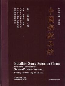 中国佛教石经:四川省(第二卷)