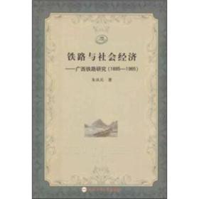 铁路与社会经济:广西铁路研究(1885-1965)