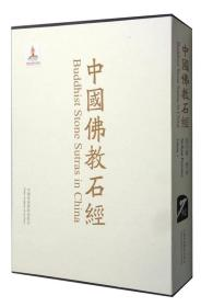 中国佛教石经·四川省(第三卷)