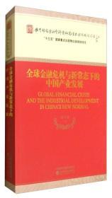 全球金融危机与新常态下的中国产业发展