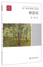 全民阅读精品文库 当代中国最具实力中青年作家作品集 余一鸣中短篇小说选:种春风